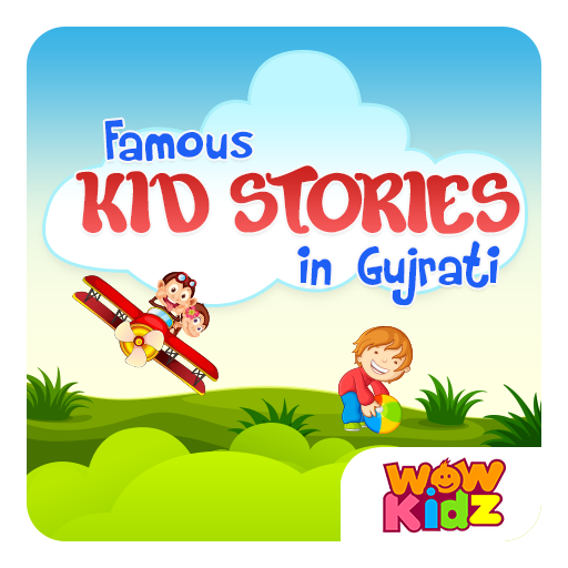 Famous Kid Stories in Gujarati
