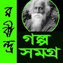 রবীন্দ্রনাথ গল্প সমগ্র icon