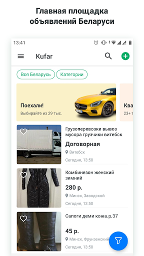 Объявления Kufar: недвижимость, авто, работа, вещи v.1.9.1.8 screenshots 1