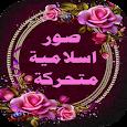 صور اسلامية متحركة icon