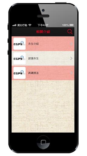 玩免費商業APP|下載永生精品 app不用錢|硬是要APP