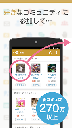 mixi 趣味のコミュニティ 13.6.1 screenshot 166667