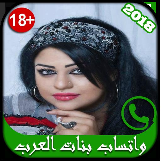 Bnat nador whatsapp Bnat Maroc