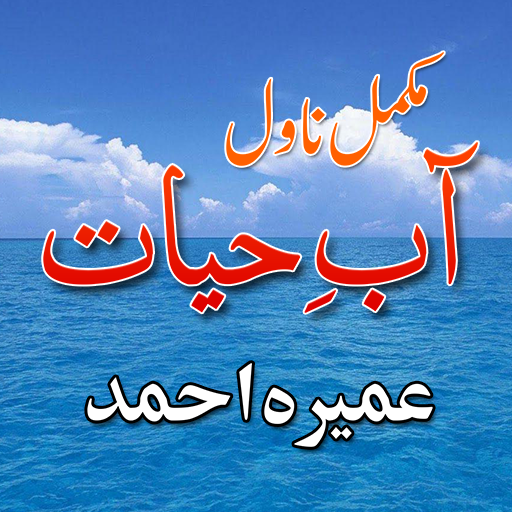Aab e Hayat Urdu Novel by Umera Ahmed
