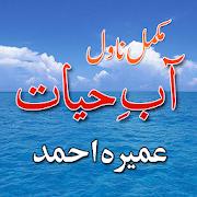 Aab e Hayat Urdu Novel by Umera Ahmed