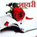 Latest Hindi Shayari 2020 Dp, Status, Shayari icon