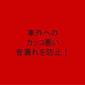 のカスタム事例画像 ソニックプラスセンター新潟@たかぷさんの2020年05月20日00:44の投稿
