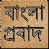 বাংলা প্রবাদ (bangla probad)