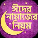 ঈদের নামাজের নিয়ম ~ Eid ul fitr icon