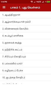 Ponniyin Selvan by Kalki - Free Tamil Novel- screenshot thumbnail