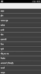 Health Tips in Hindi screenshot 5