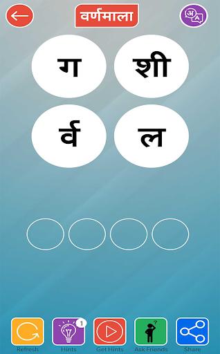 Varnmala (वर्णमाला) - Hindi Word Puzzle Game! screenshot 3