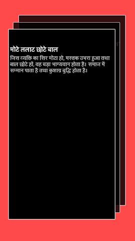 android Bhagya badale Screenshot 0