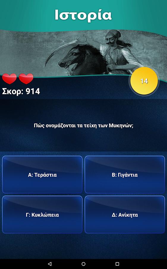 Το Παιχνίδι των Γνώσεων - 2016 - στιγμιότυπο οθόνης