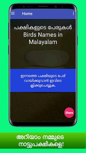2020 പക ഷ കള ട പ ര കൾ Birds Names Detail Malayalam App Android Iphone App Not Working Wont Load Black Screen Problems