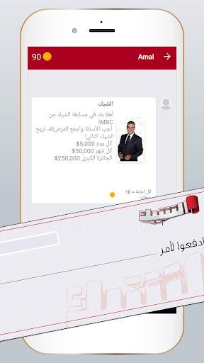 MBC Cheque 3.4 screenshots 2