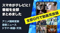 無料テレビ視聴:見逃し番組・ドラマ・映画・アニメ・ニュース・天気予報が見放題!ワンセグ不要のおすすめ画像5