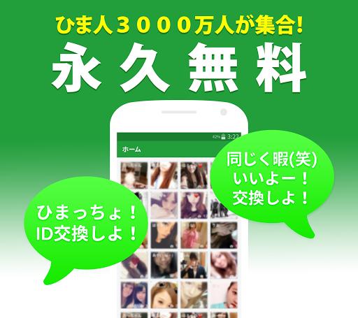 ひま人ひろば-出会い系アプリは無料登録なし男性全部無料sns