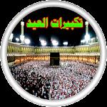 Takbeers Eid and Haj 2016 Icon