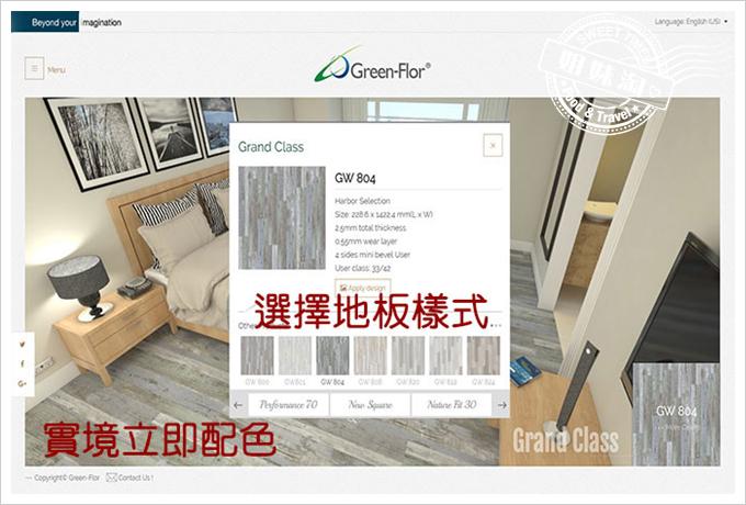 富銘塑膠地板Green-Flor 線上選色平台