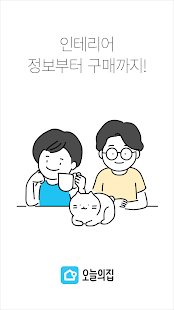 Download 오늘의집 For PC Windows and Mac apk screenshot 1