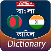Bengali to Tamil offline Dictionary
