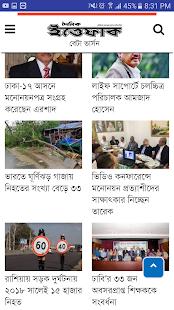 All Bangla Newspaper free and Fast Loading for PC-Windows 7,8,10 and Mac apk screenshot 5