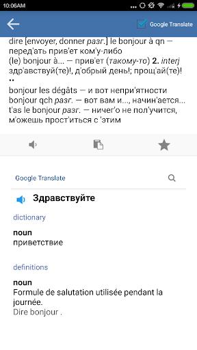 French Russian Dictionary 1.0.10 screenshots 3