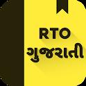 RTO Exam Gujarati: Gujarat Driving Licence Test icon