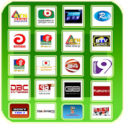 বাংলা লাইভ টিভি চ্যানেল