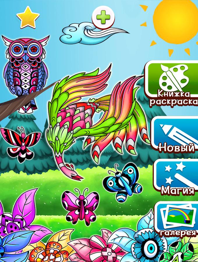 Игры раскраски на андроид