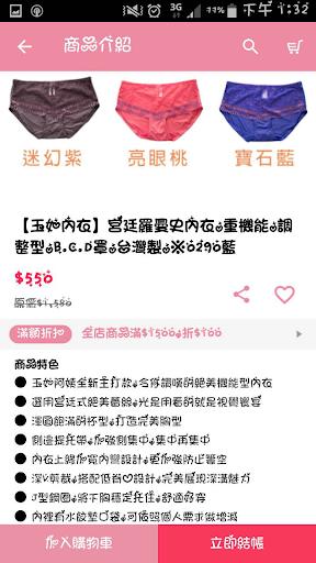 玩購物App|玉如阿姨內衣:精選MIT台灣製內衣,給您最貼心的內在美體驗免費|APP試玩