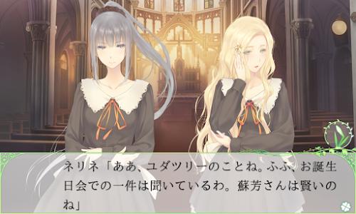 FLOWERS (分割購入) screenshot 3
