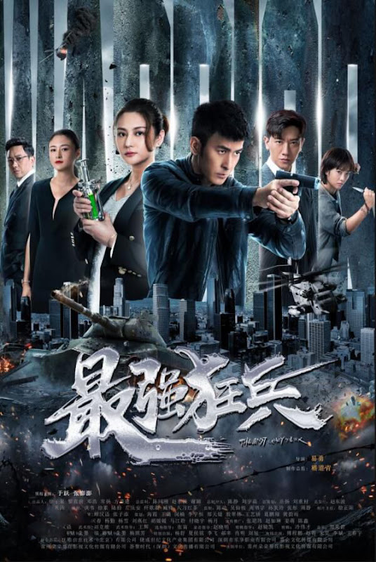 The Most Crazy Soldier China Web Drama