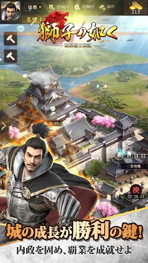 獅子の如く~戦国覇王戦記~ 1.1.0 screenshots 1
