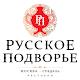 Ресторан Русское Подворье