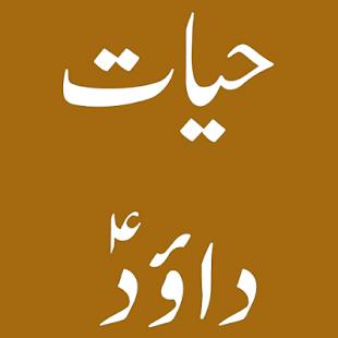 Hayat e Hazrat Dawood AS - náhled