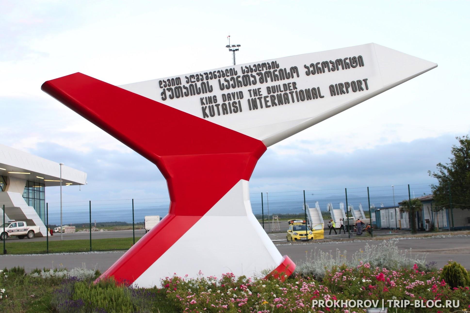 аэропорт кутаиси