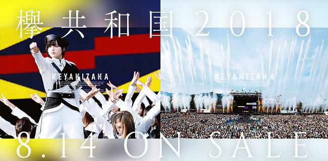 190814 (BDISO) 欅坂46 欅共和国2018 Blu-ray