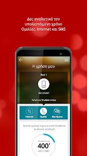 My Vodafone (GR) - náhled