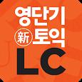 [영단기] 30일 新토익 LC 졸업의 파트너 icon