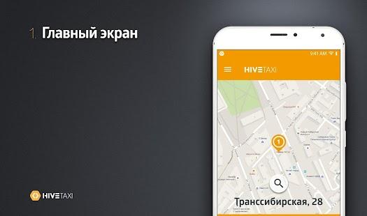 6-й Таксопарк: заказ такси - náhled