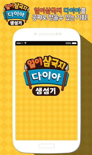 다이아 생성기 구글기프트카드 - 일이삼국지용