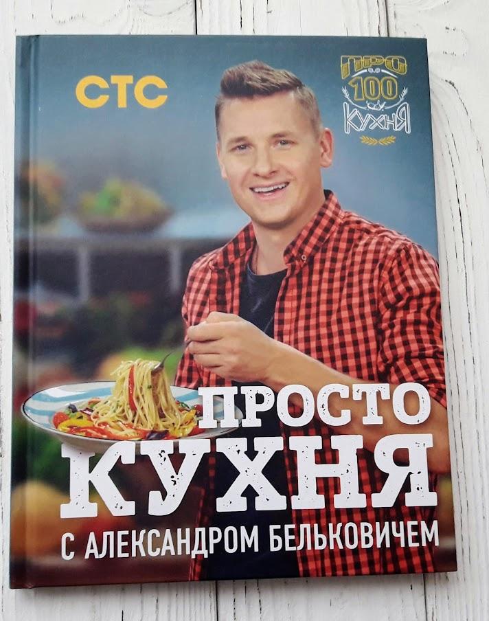 Кулинарные книги Александра Бельковича обзор