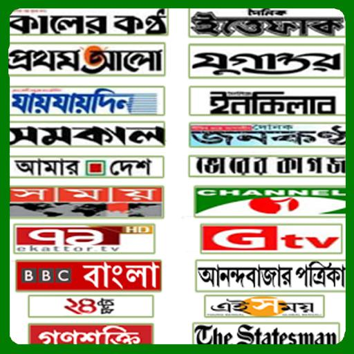All Bangla Newspaper and tv channel