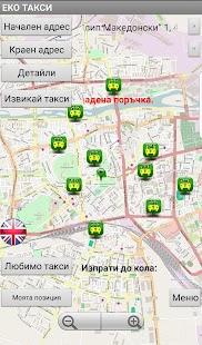 Еко Такси Пловдив - náhled