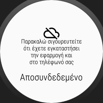 Μπαταρία τηλεφώνου - στιγμιότυπο οθόνης