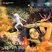 Jal Bin Machhli Nritya Bin Bijli (Original Motion Picture Soundtrack)