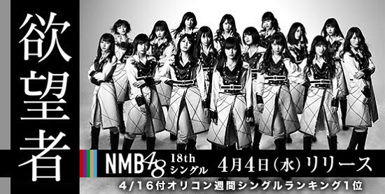 (DVDISO + FLAC) NMB48 18th Single – 欲望者