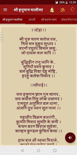 Hanuman chalisa lyrics download
